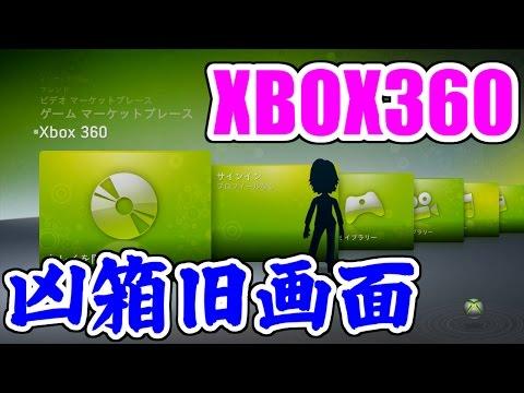 [XBOX360] 旧画面 [凶箱旧画面]