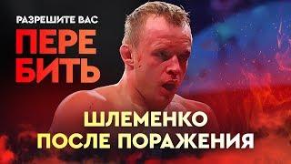 Шлеменко - про поражение от Силвы. Большое интервью