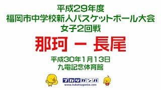 【那珂-長尾】平成29年度福岡市中学校新人バスケットボール大会・女子1回戦