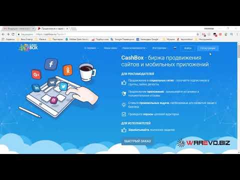 Регистрация на сайте CashBox 2018 - Обзор биржи КэшБокс - продвижения сайтов и мобильных приложений