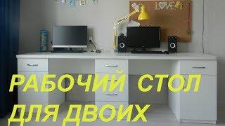 Рабочий стол для двоих/ Хранение школьной канцелярии