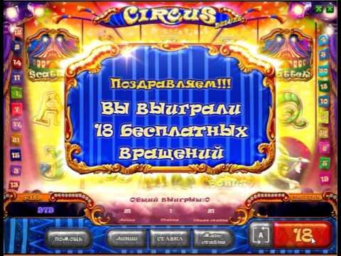 Игровой автомат бесплатно онлайн