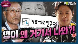 [시선집중][B-CUT NEWS] 논란의 연속 '뮤지컬…