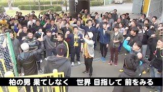 2016年4月22日、横浜Fマリノス戦の試合前に実施した「柏の男は夢を見た...