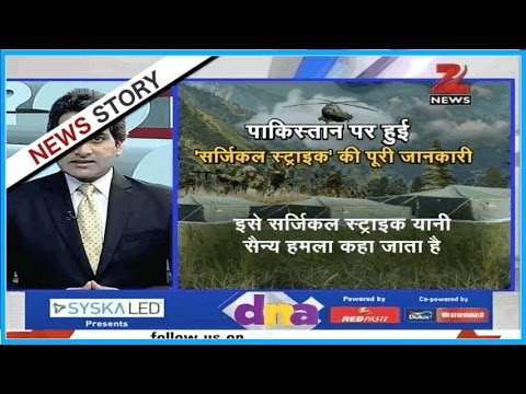 DNA : Analyzing Indian Army's surgical strike across LoC