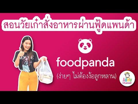 สอนวัยเก๋าสั่งอาหารผ่านฟู้ดแพนด้า  Food Panda