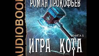 """2001585 Аудиокнига. Прокофьев Роман """"Игра Кота. Книга 5"""""""