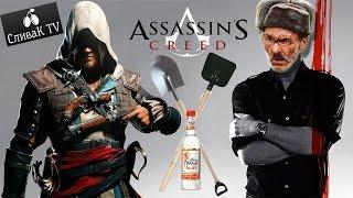 """Assassin's Creed"" Кредо убийцы Русский Трейлер Прикол 2017"