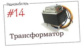 Урок №14. Трансформатор