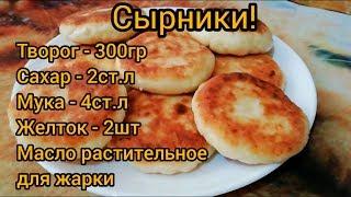 Вкуснейшие сырники из творога. Как приготовить сырники из творога.