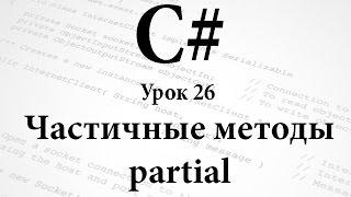 C#. Частичные методы. Урок 26