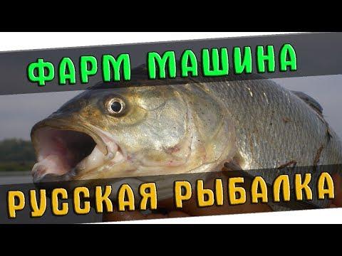 Русская Рыбалка 37 РУССКАЯ РЫБАЛКА