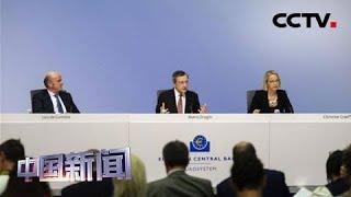 [中国新闻] 欧洲央行宣布降息并重启购债计划   CCTV中文国际