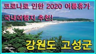 강원도 고성군 | 여름휴가 | 휴양지 | 국내여행 | …