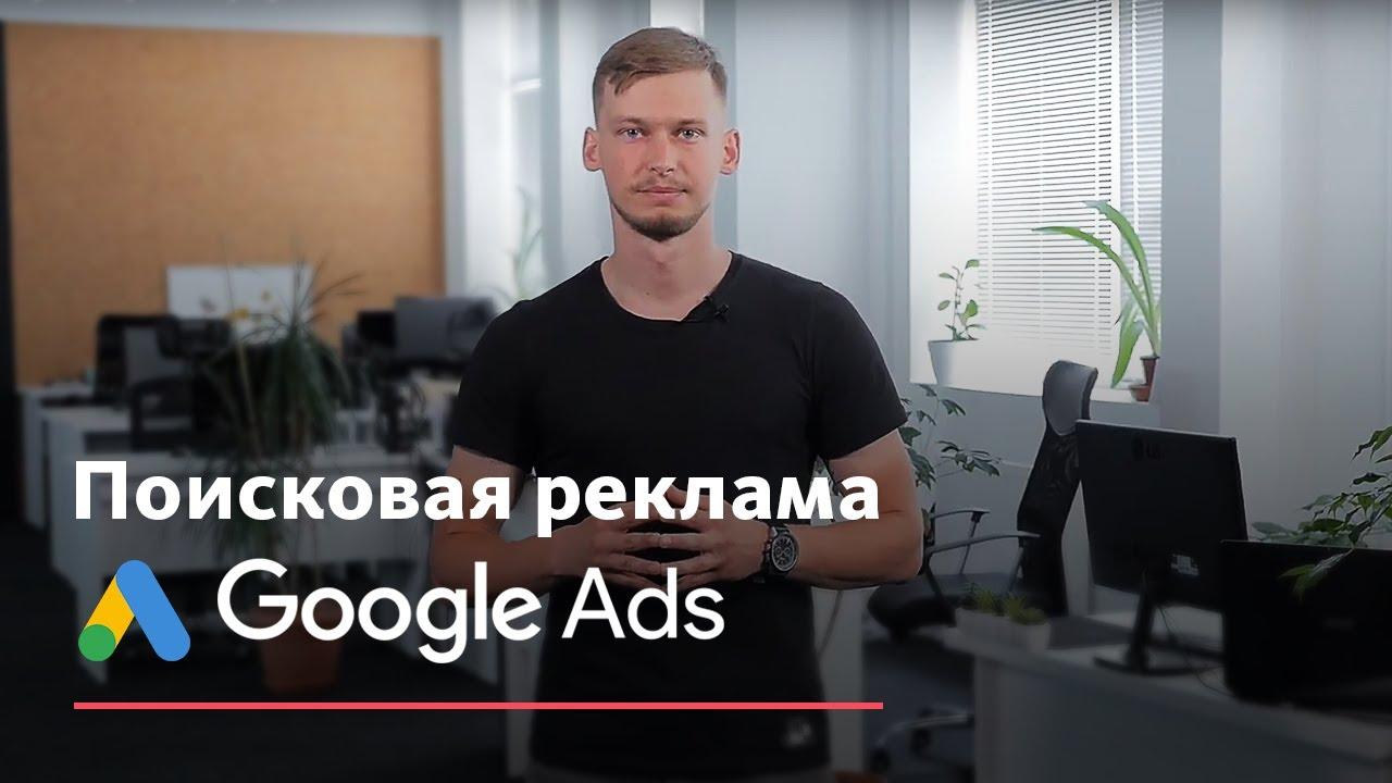 Что такое поисковая реклама Google Ads