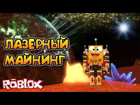 МАЙНИНГ СИМУЛЯТОР НА МАРСЕ! ОБНОВЛЕНИЕ в Roblox Mars Mining Simulator #2