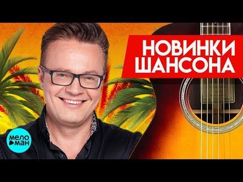Новинки Шансона - Сергей Войтенко