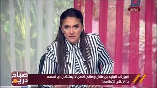 صباح دريم| الوزراء: الوليد بن طلال وصالح كامل لا يمتلكان أى أسهم بمدينة