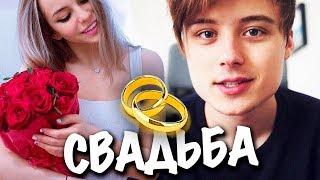 СВАДЬБА МАРЬЯНЫ И FACE 😍 Марьяна Ро выходит замуж за Фейса / Ивангай ответил !! интервью