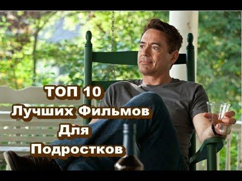 ТОП 10 Лучших Фильмов Для подростков #9 - Видео-поиск