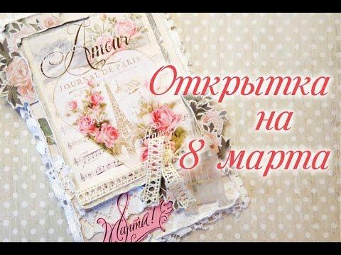 Винтажная открытка|Скрапбукинг|Мастер-класс| Sofi Autumn
