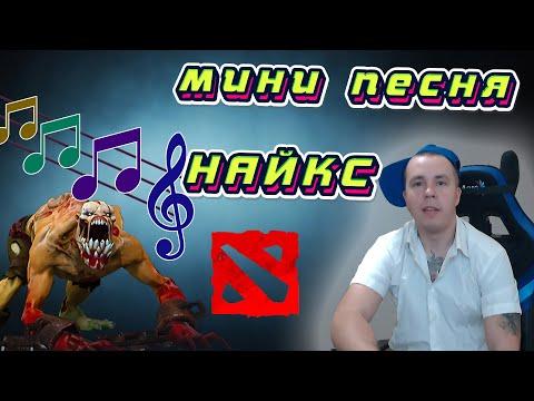 DOTA 2 - МИНИ ПЕСНЯ ПРО ЛАЙФСТИЛЕРА ▶выпуск #14
