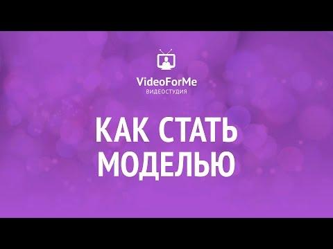 Модельная походка. Кошачий шаг. Школа моделей / VideoForMe - видео уроки