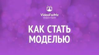 Кошачий шаг. Школа моделей / VideoForMe - видео уроки(Как научится красивой и необычной модельной походке рассказывает преподаватель Санкт-Петербургской школы..., 2016-02-03T16:56:30.000Z)