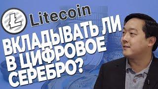 Обзор криптовалюты Litecoin - стоит ли покупать монету Лайткоин (LTC) сейчас?