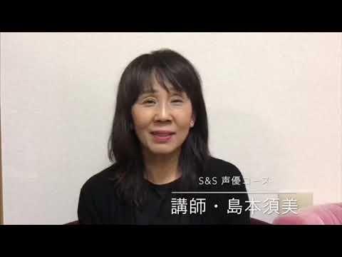 声優・島本須美が講師を務める 声優の為のレッスンクラス、 2020年度は7月スタートを予定しています。 講師・島本須美より声優を目指す方へメ...