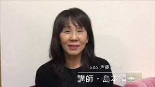 声優・島本須美が講師を務める声優の為のレッスンクラスが11月新規開講...