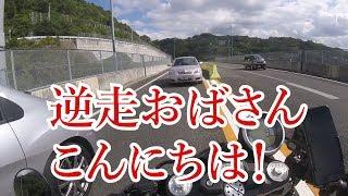 【モトブログ】逆走車を誘導してみた!(逆走おばさんこんにちは)【Motovlog】 thumbnail