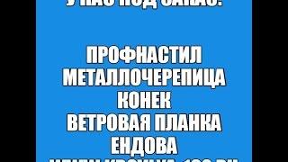 Как резать профнастил сабельной пилой. Кровельные работы Уфа(, 2016-01-07T16:05:04.000Z)