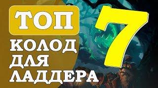 ТОП 7 КОЛОД ДЛЯ ПОДНЯТИЯ РАНГА. Ведьмин лес