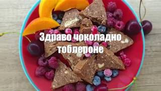 Vitalia Healthy food - Здраво чоколадно тоблероне (vege, diet)