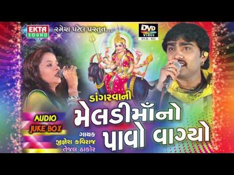 Morla Udi Jaje | Meladi Maa No Pavo Vagyo | Jignesh Kaviraj | DJ Nonstop | Gujarati Garba 2016
