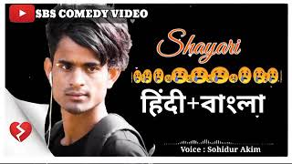 Download Nesa sor dia tok powar Jonna   . SBS COMEDY VIDEO shohidul akim nijar voice whatapp status