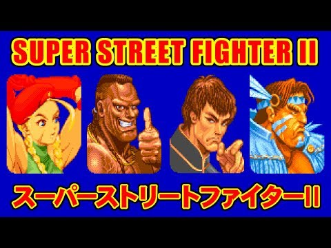 新4キャラ全登場 - SUPER STREET FIGHTER II for SFC/SNES