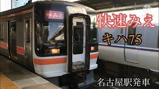【JR東海】 キハ75 快速みえ号 名古屋駅発車!