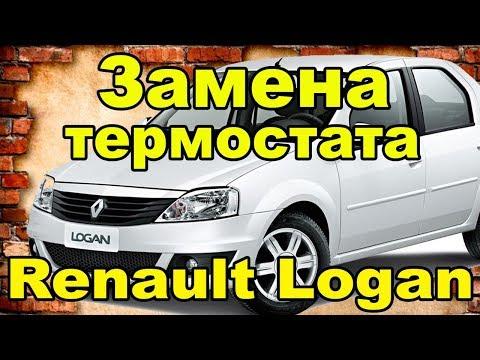 Замена термостата Renault/Dacia Logan