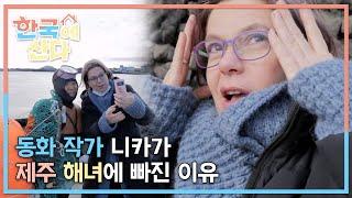 한국에 산다 - 제주댁 니카의 그림일기_#002