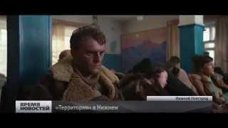 """Фильм """"Территория"""" показали в Нижнем Новгороде за месяц до премьеры"""