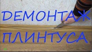 ДЕМОНТАЖ  ПЛАСТИКОВОГО  ПЛИНТУСА  /  ДЕМОНТАЖ  ПЛИНТУСА  /  ДЕМОНТАЖ