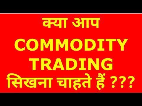 Do you want to learn Commodity Trading | HINDI