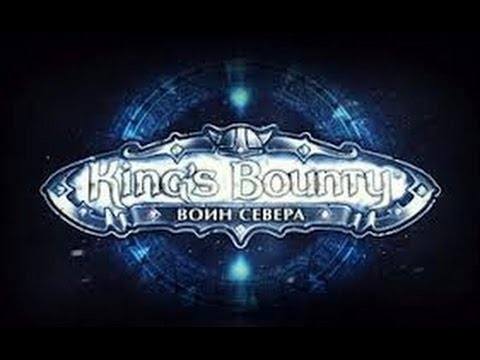 Играем впервые в King's Bounty: Воин Севера part 28 (портал тьмы)