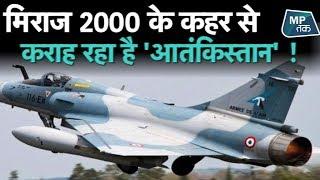 IAF Air Strikes in POK Live Updates: पाकिस्तान को मिराज 2000 ने बताया  'how's the josh'   MP Tak