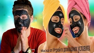 Max Cuzyaa/Как избавиться от черных точек/Супер маска в домашних условиях/Маска от прыщей(Как легко и просто избавиться от черных точек? Супер маска в домашних условиях. Музыка из видео: Skylike - You;..., 2016-07-23T19:42:28.000Z)