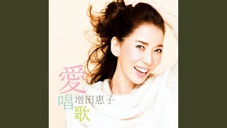 増田惠子 - 愛の水中花