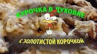 Курочка запеченная в духовке  / самый простой и очень вкусный рецепт