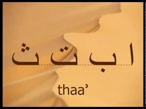 Hamza on the Alif - The Arabic Alphabet